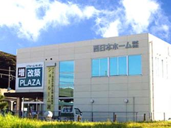 西日本ホーム