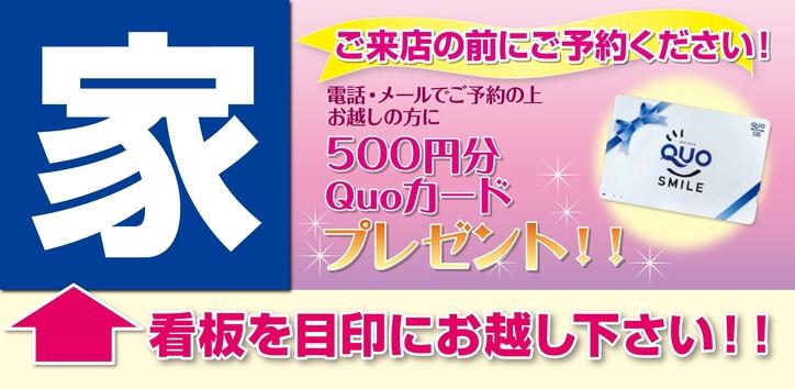 ご来店の前にご予約下さい!500円分Quoカードプレゼント